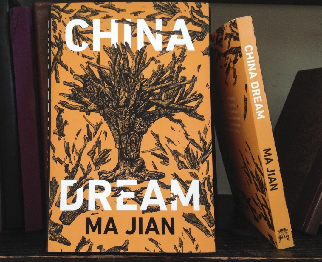 馬建新作《中國夢》封面由艾未未設計。