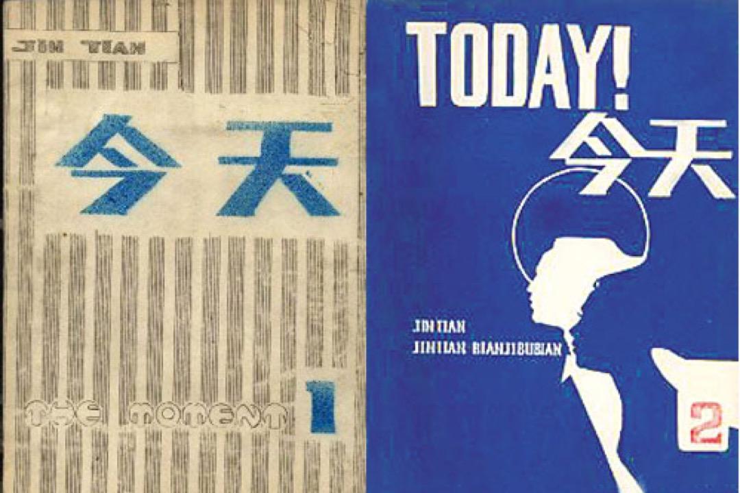 《今天》雜誌第一、二期封面。 網上圖片