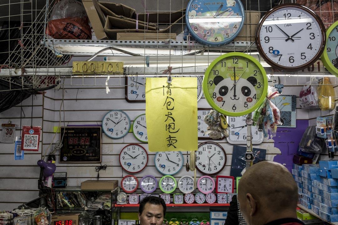 天緣市場一間正在作最後清貨的鐘錶店。