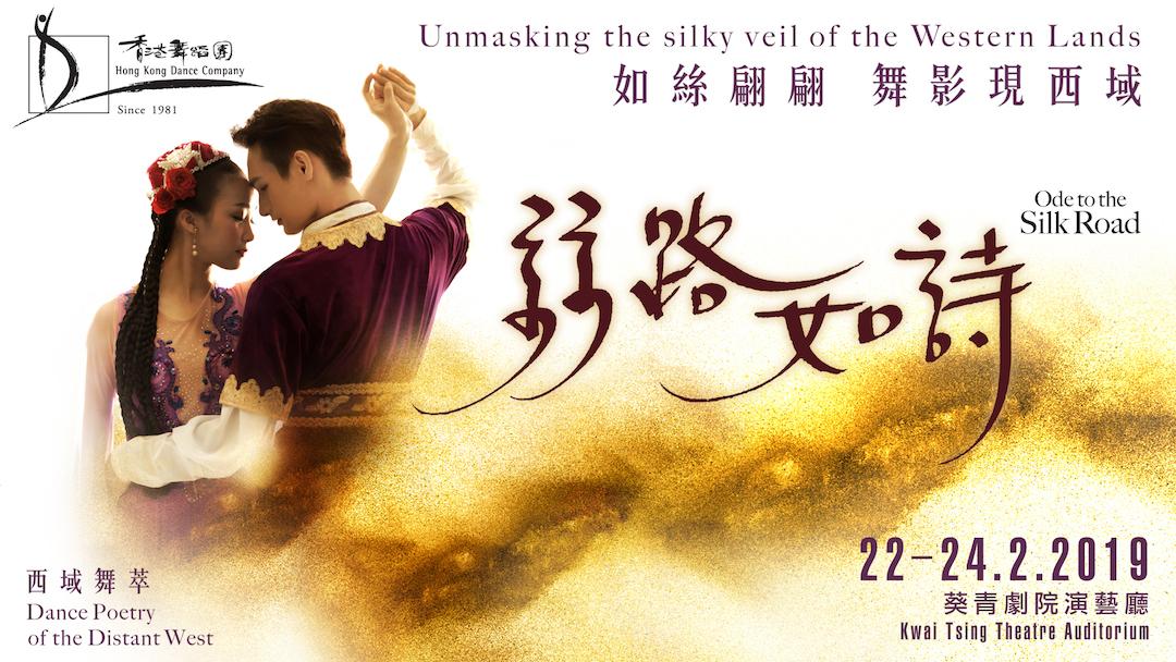 香港舞蹈團提供