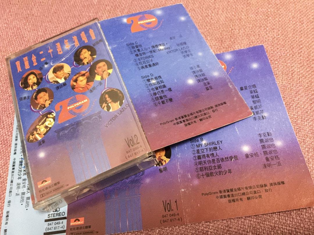 九十年代的粵語流行曲卡式錄音帶。