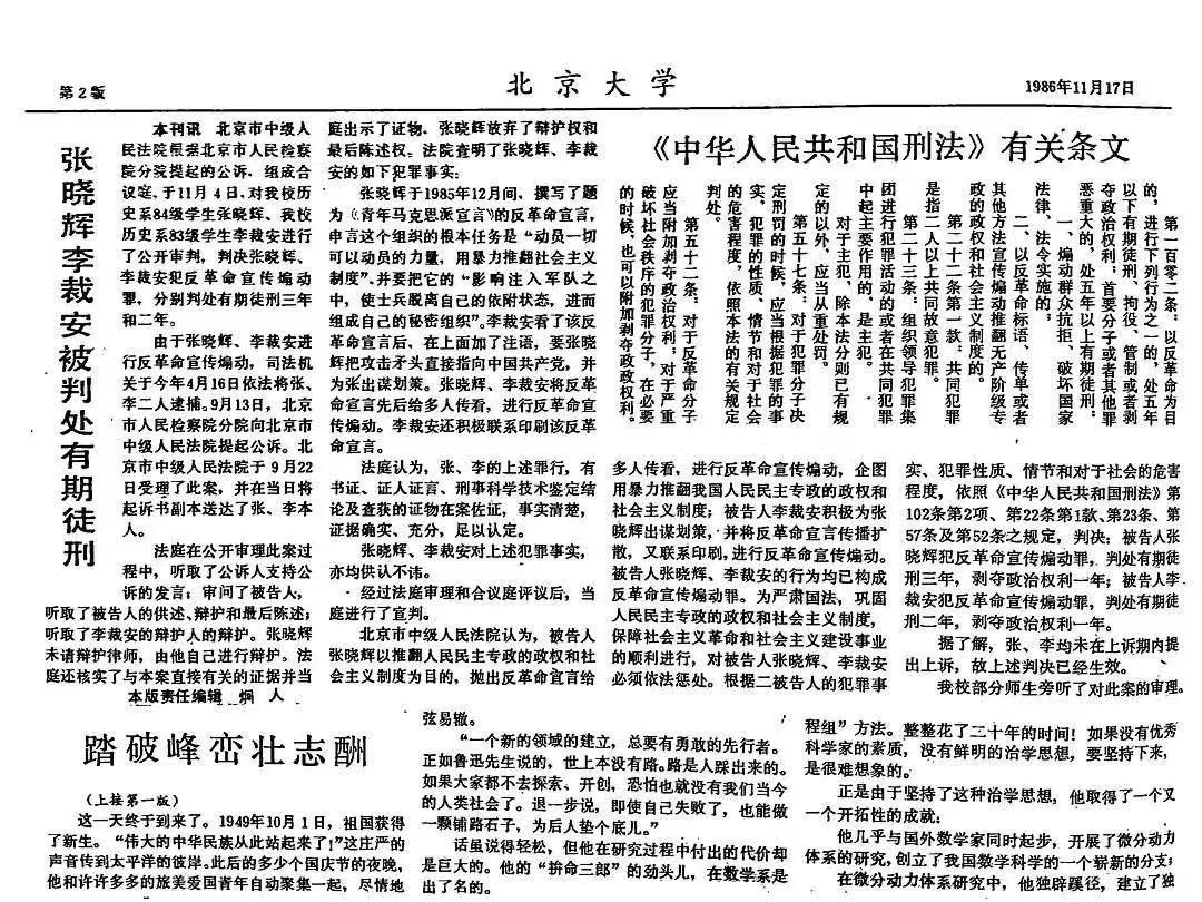 1986年4月,他因為撰寫了一篇《青年馬克思派宣言》,裏面的內容被當局認定是要推翻現行制度,於是宣判犯了反革命宣傳煽動罪,入獄三年。圖為當年北大校刊相關報導。