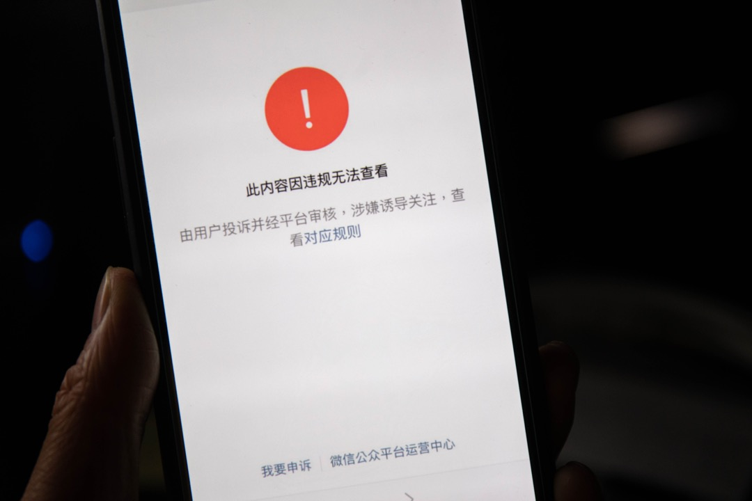 2018年,中國網絡審查最敏感最無法觸碰的,已經不僅僅在「政治敏感」上——中國網絡審查的目光開始轉向與「大國形象」相關的內容。去年,微信成為官方最嚴格審查的陣地之一。  攝:端傳媒攝影部