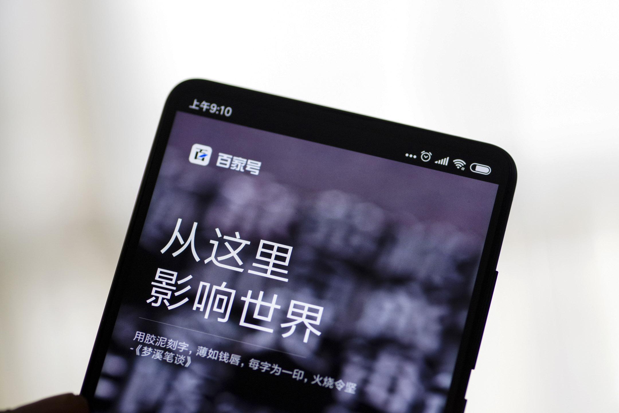 2019年1月22日,一篇名為《搜索引擎百度已死》的文章,指責百度搜索結果一半以上會指向百度自家產品,尤其是百家號,而百家號充斥着大量營銷和質量低劣的內容,也導致百度搜索結果的內容質量大幅下滑。 攝:Imagine China
