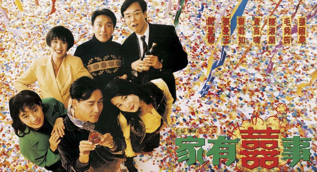 1992年,由周星馳、張國榮、張曼玉與黃百鳴領銜主演的《家有喜事》。