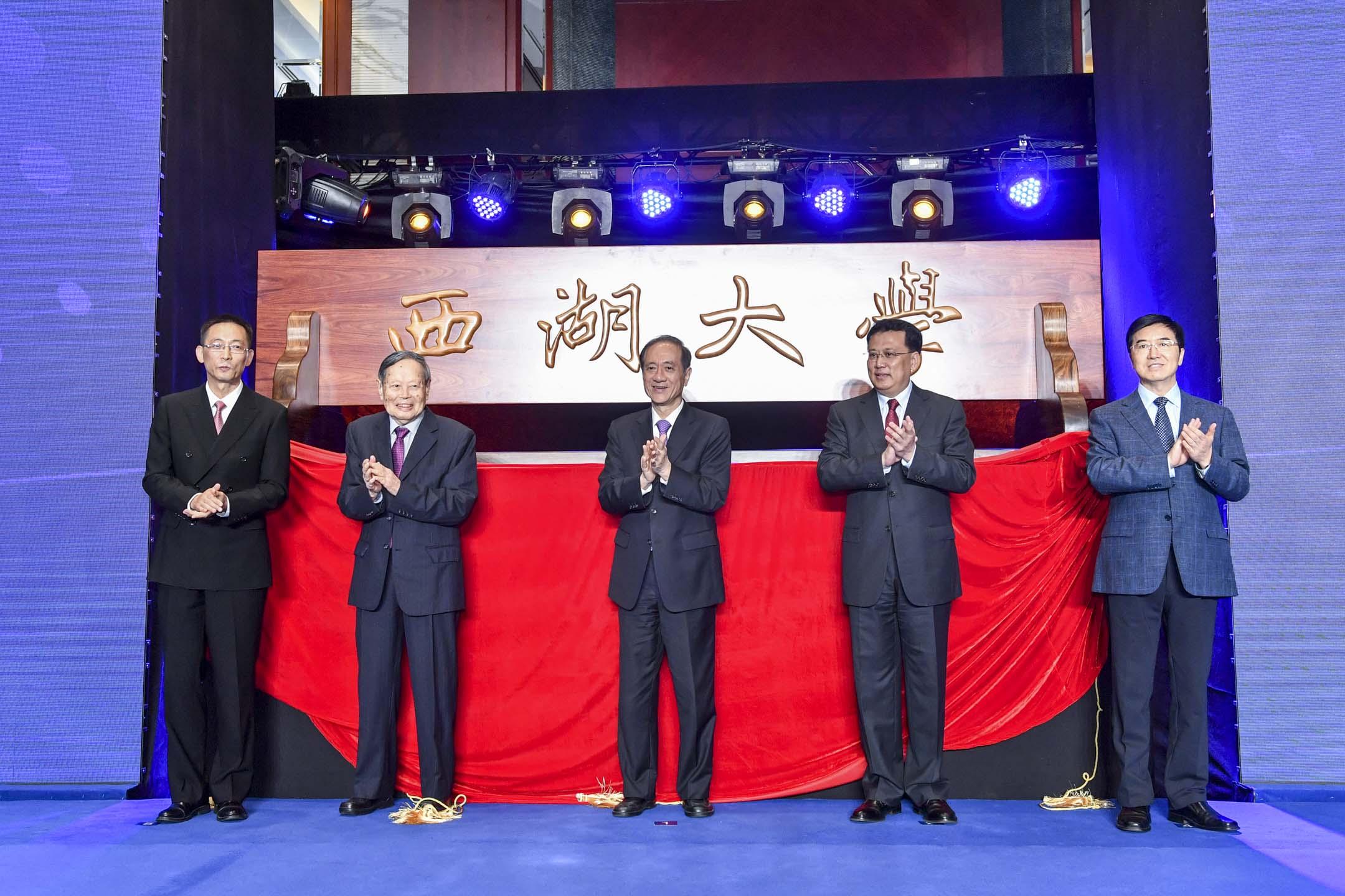 2018年10月20日,西湖大學成立大會在杭州舉行,韓啟德、袁家軍、杜玉波、楊振寧、施一公共同為西湖大學揭牌。 攝:Imagine China