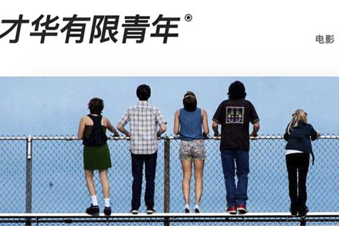 內地自媒體「咪蒙」旗下的微信公眾號「才華有限青年」,一篇名為《一個出身寒門的狀元之死》文章在朋友圈走紅。 網上圖片