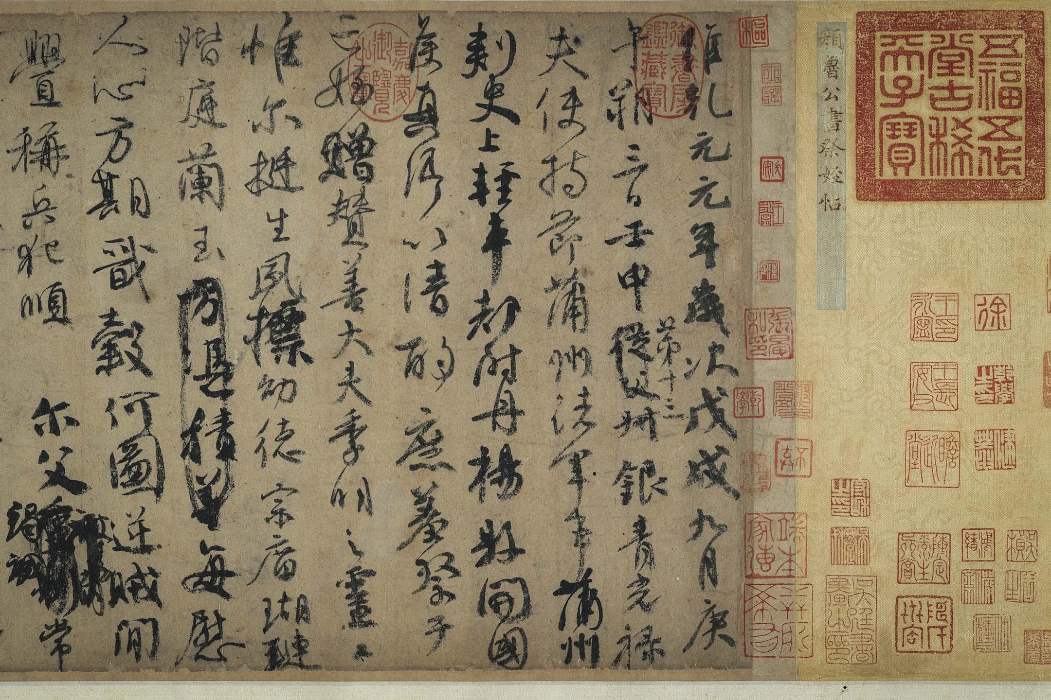 《祭姪文稿》 圖:國立故宮博物院網頁