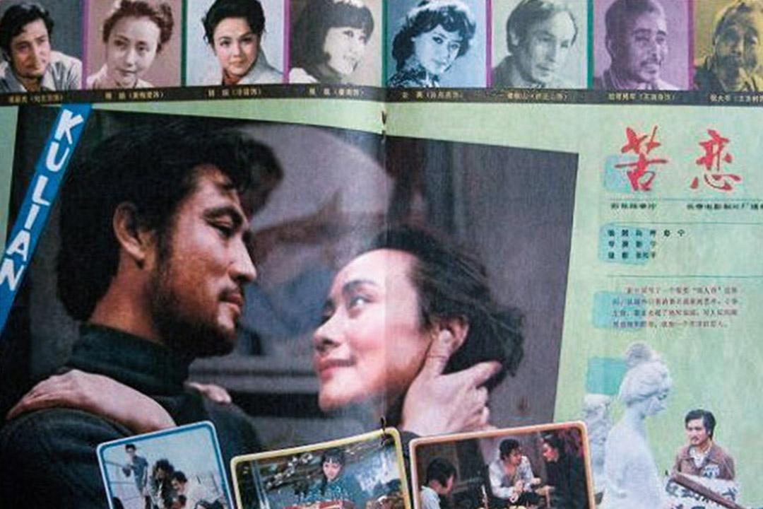 電影《苦戀》劇照。