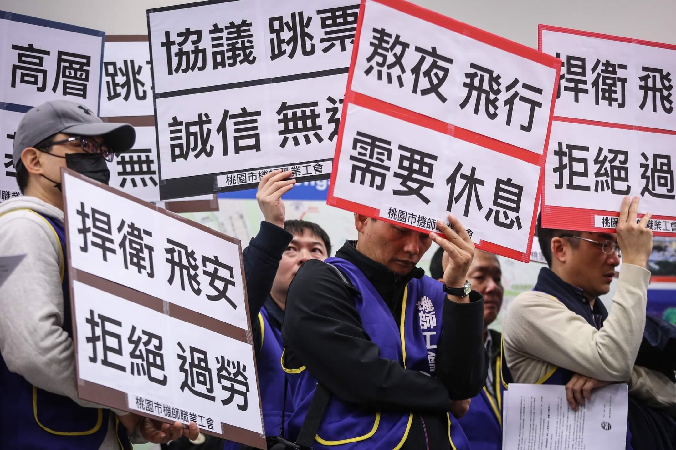 台北桃園市機師工會華航分會於2月8日凌晨宣布,於當日6:00將啟動罷工。圖為工會宣布罷工後,於松山機場大廳召開記者會。 攝:Eason Lam/端傳媒
