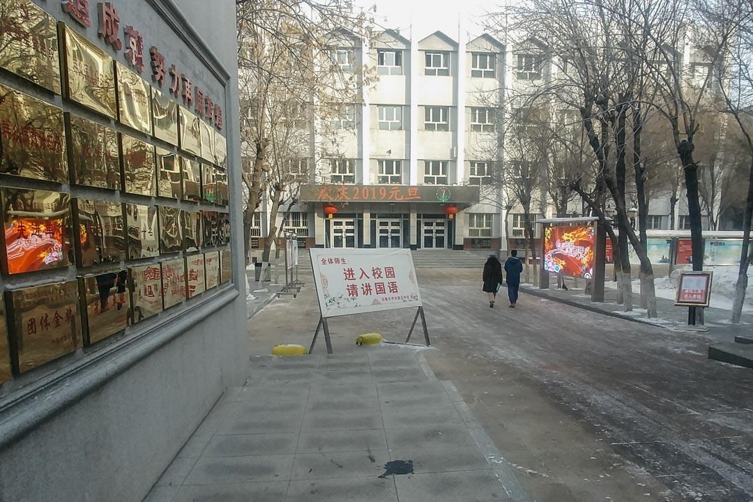 烏魯木齊五中門前有牌寫著「進入校園請講國語」。