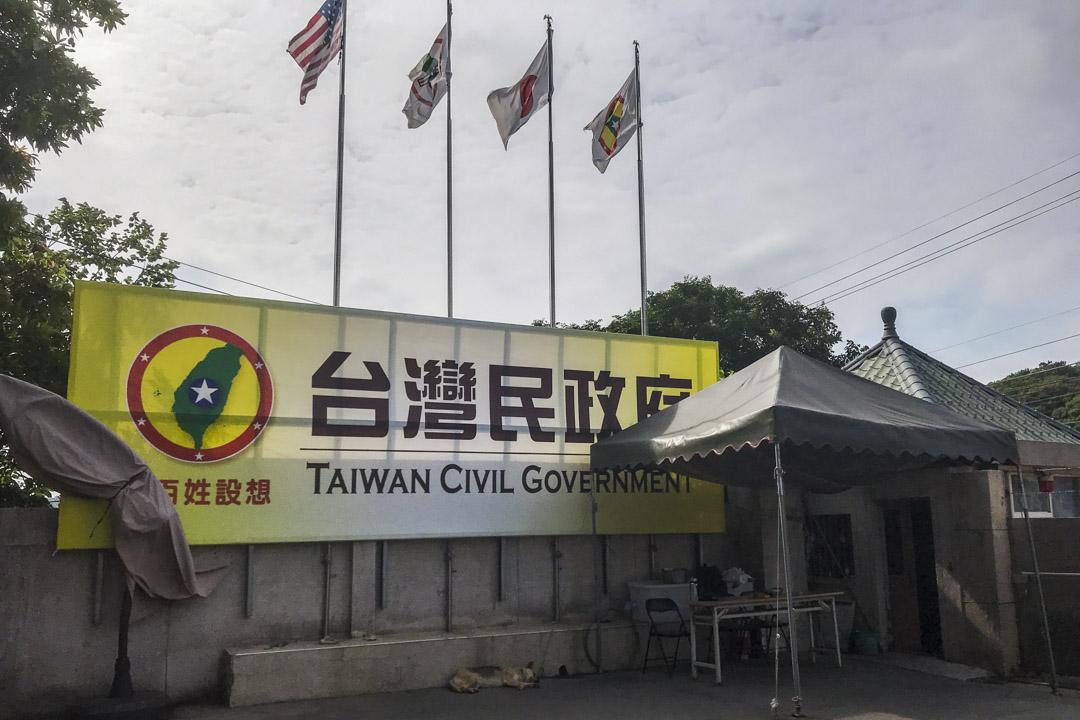 台灣民政府桃園會館。