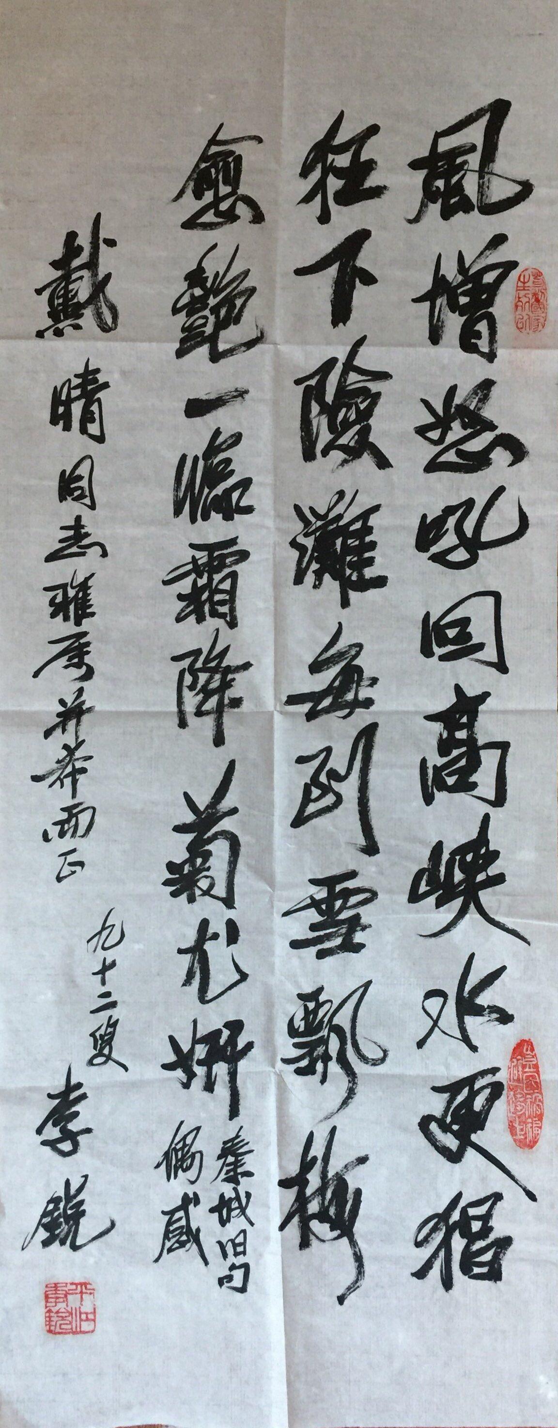 李銳92歲時寫給戴晴一首關於三峽的詩