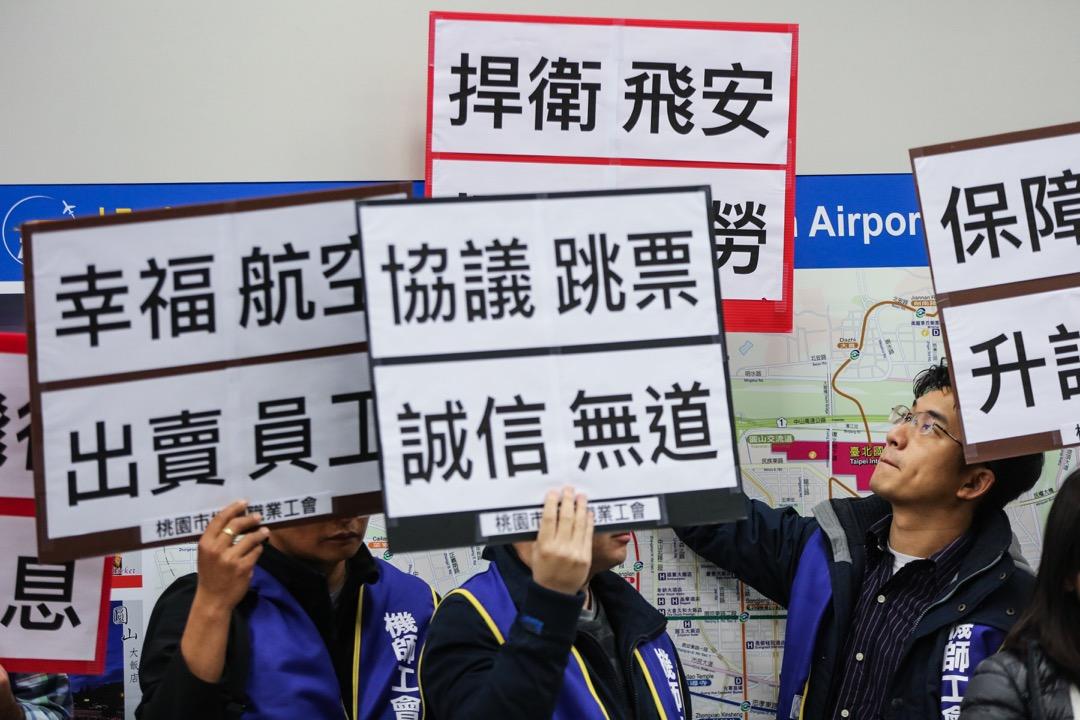 台北桃園市機師工會華航分會於2月8日凌晨宣布,於當日6:00將啟動罷工。圖為工會宣布罷工後,於松山機場大廳召開記者會。