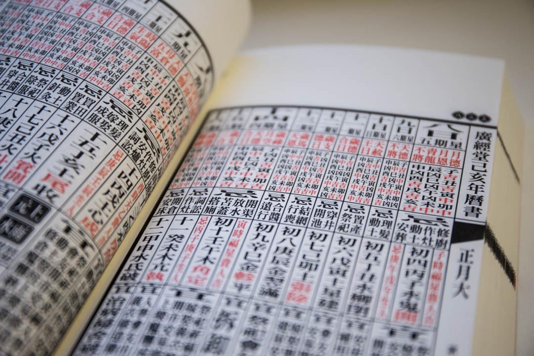 宜忌:通勝末載有由「蔡真步堂」編算的流年曆法,附有當日的吉凶時間與宜忌,是擇日的必備工具。