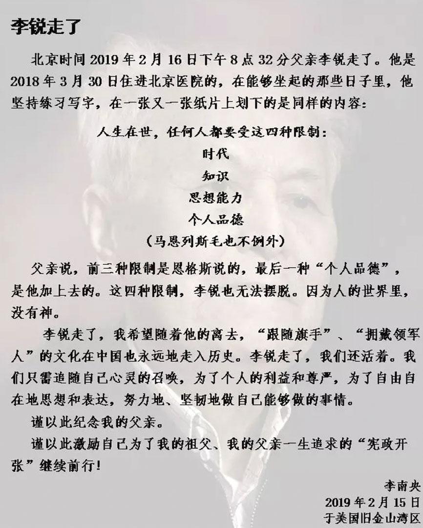 李南央發布父親李銳的死訊。