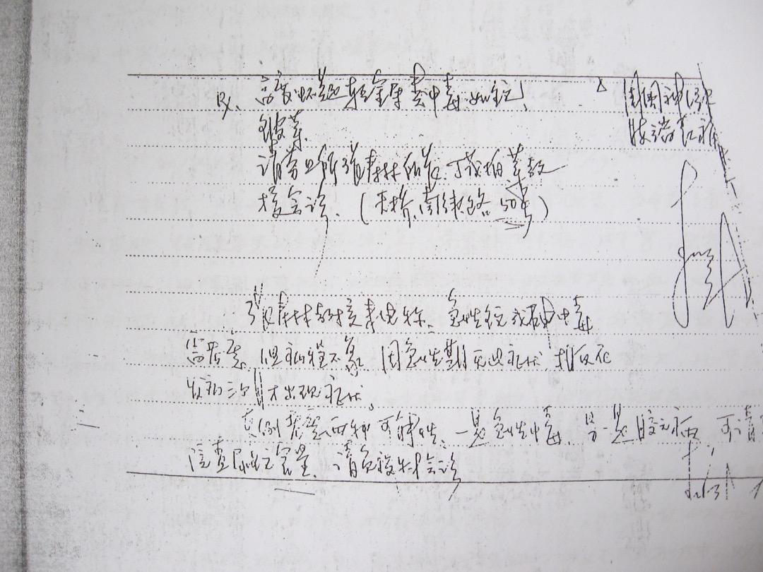 1995年李舜偉的門診記錄影印件,這是「鉈」這個生僻的字,以及其所代表的金屬元素,第一次出現在朱令的診斷文本之中。