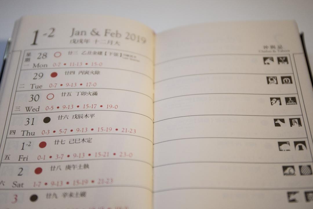 現代通勝:從傳統通勝衍生出來的「通勝日記」以輕便的記事本形式設計,目錄附有中英文使用方法,並以圖象表達貼近現代社會的宜忌事項,以滿足現代人要求簡明方便的需要。