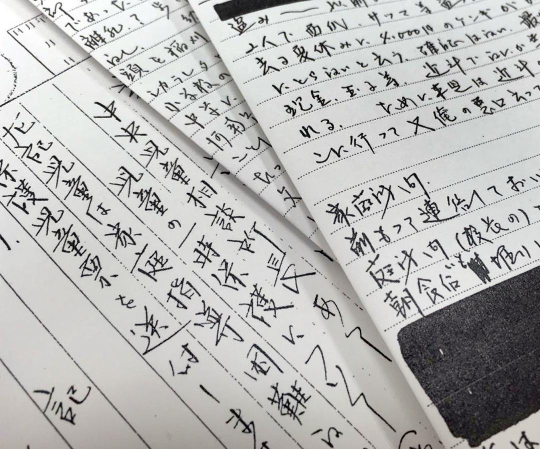 宮城縣石卷福祉事務所製作的關於飯塚淳子的文件。
