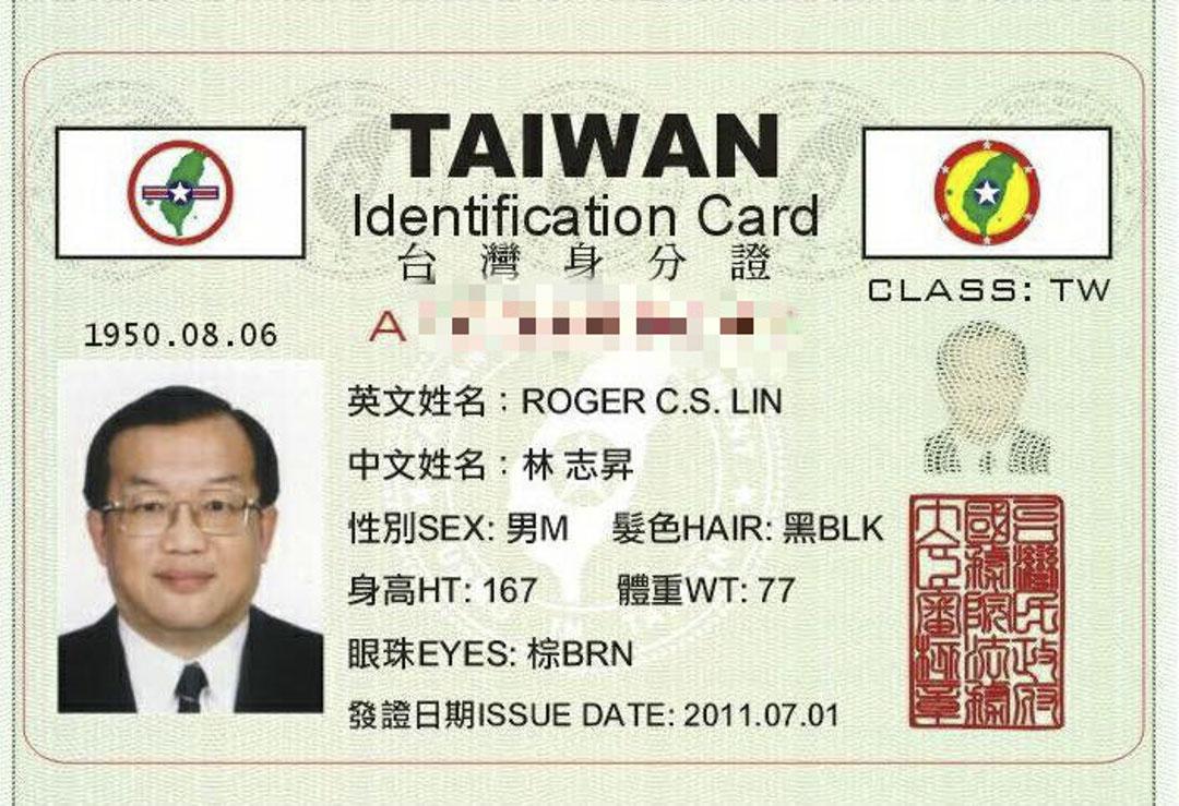 台灣民政府秘書長林志昇發行的「台灣身分證」。