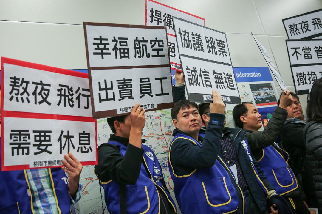 桃園市機師職業工會華航分會2月8日凌晨宣布罷工後於松山機場大廳召開記者會。