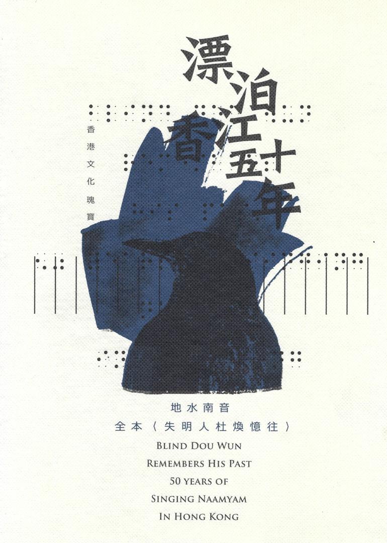 〈失明人杜煥憶往〉封面。
