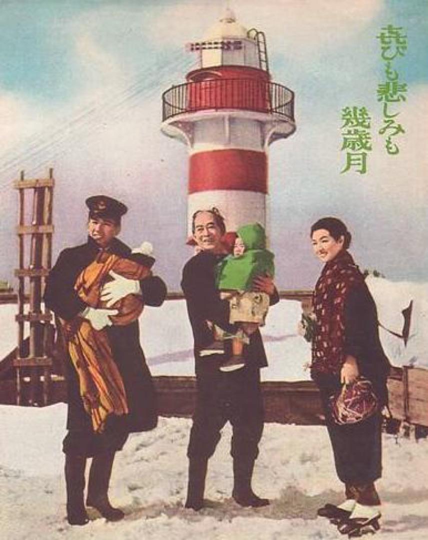 《喜びも悲しみ幾年月(悲歡的歲月)》電影海報,圖中後方為塗裝為紅白相間的石狩燈塔。