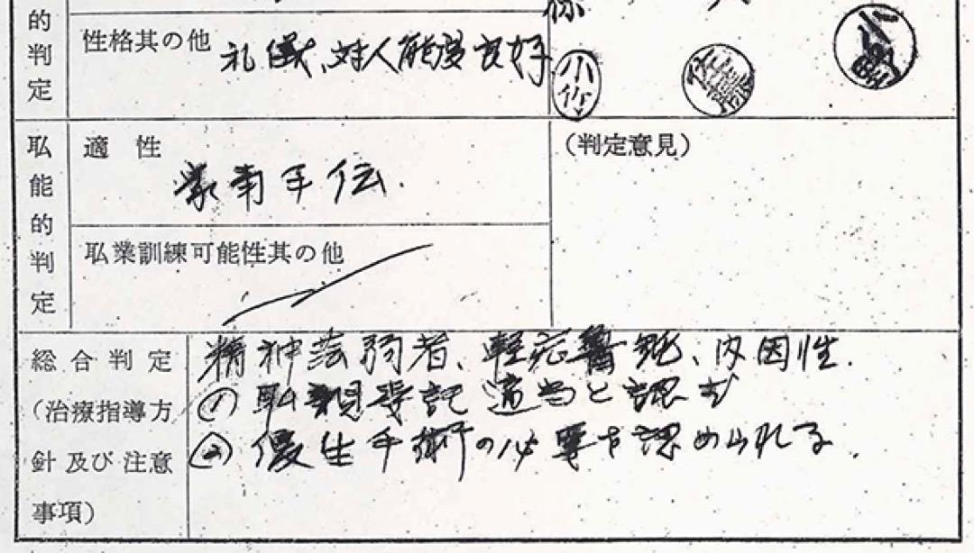 宮城縣精神薄弱者更生相談所承認飯塚淳子絕育手術必要性的文件。