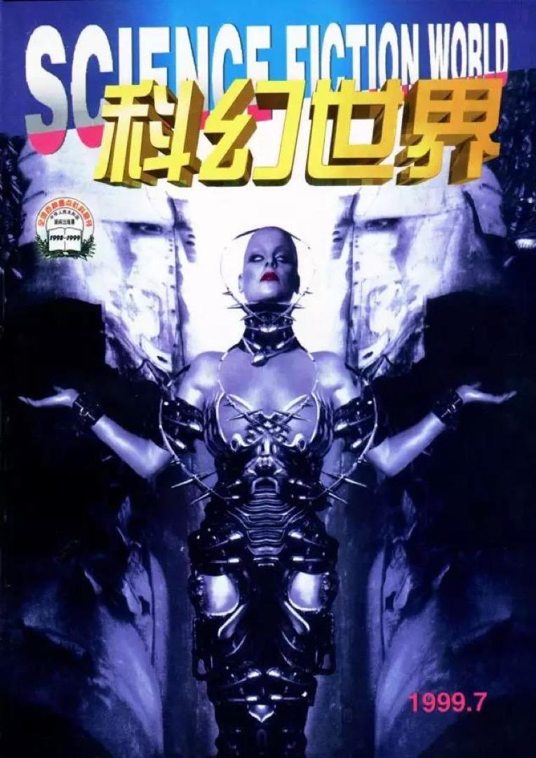 1999年7月,《科幻世界》雜誌刊登了兩篇關於記憶移植的文章,恰好當月舉行的高考作文題也是「假如記憶可以移植」,《科幻世界》因此一度衝上每期40萬份的發行量,成為全世界銷量最大的科幻雜誌。