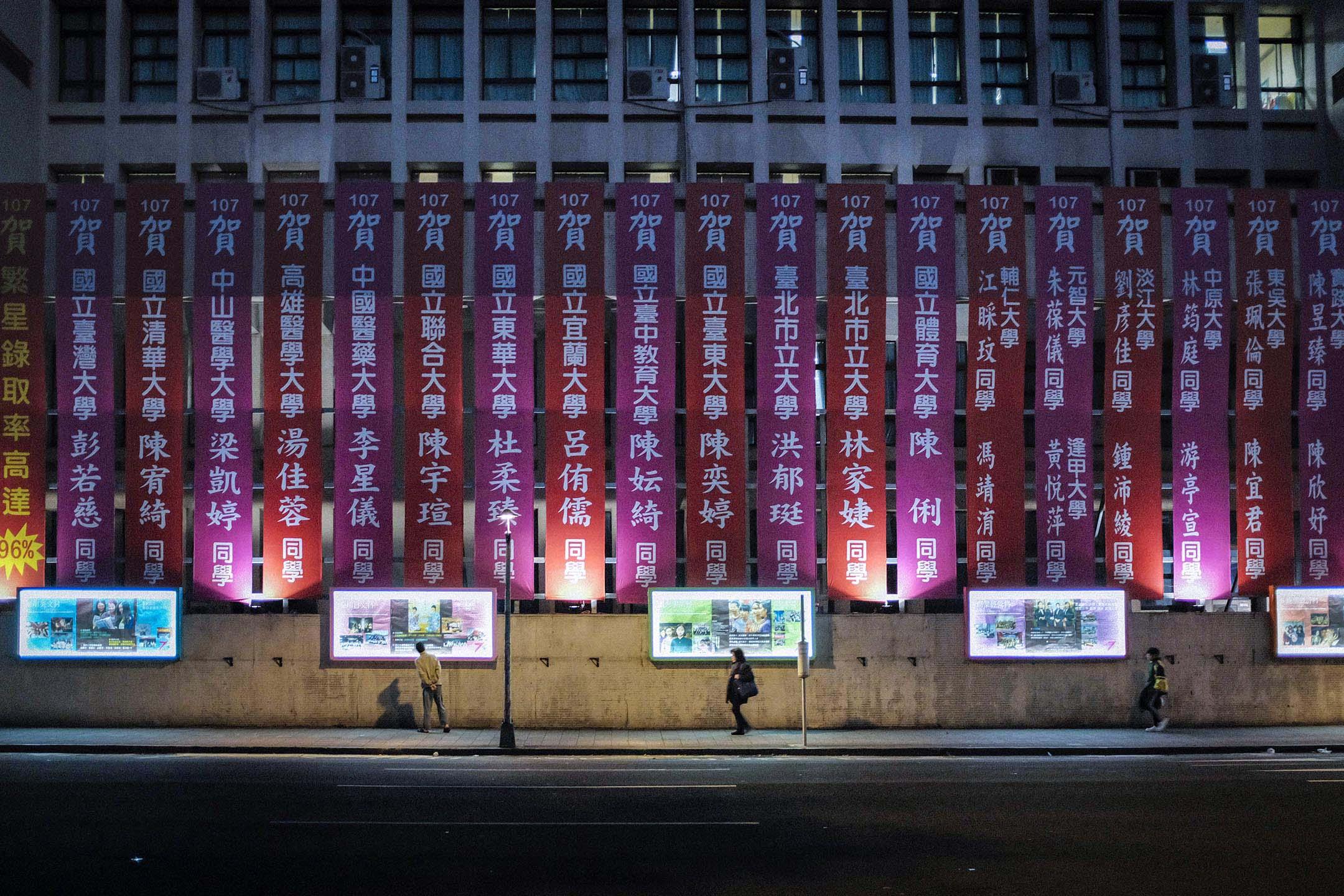 台北一所高中外掛滿同學能升讀大學的祝賀直幡。 攝:陳焯煇/端傳媒