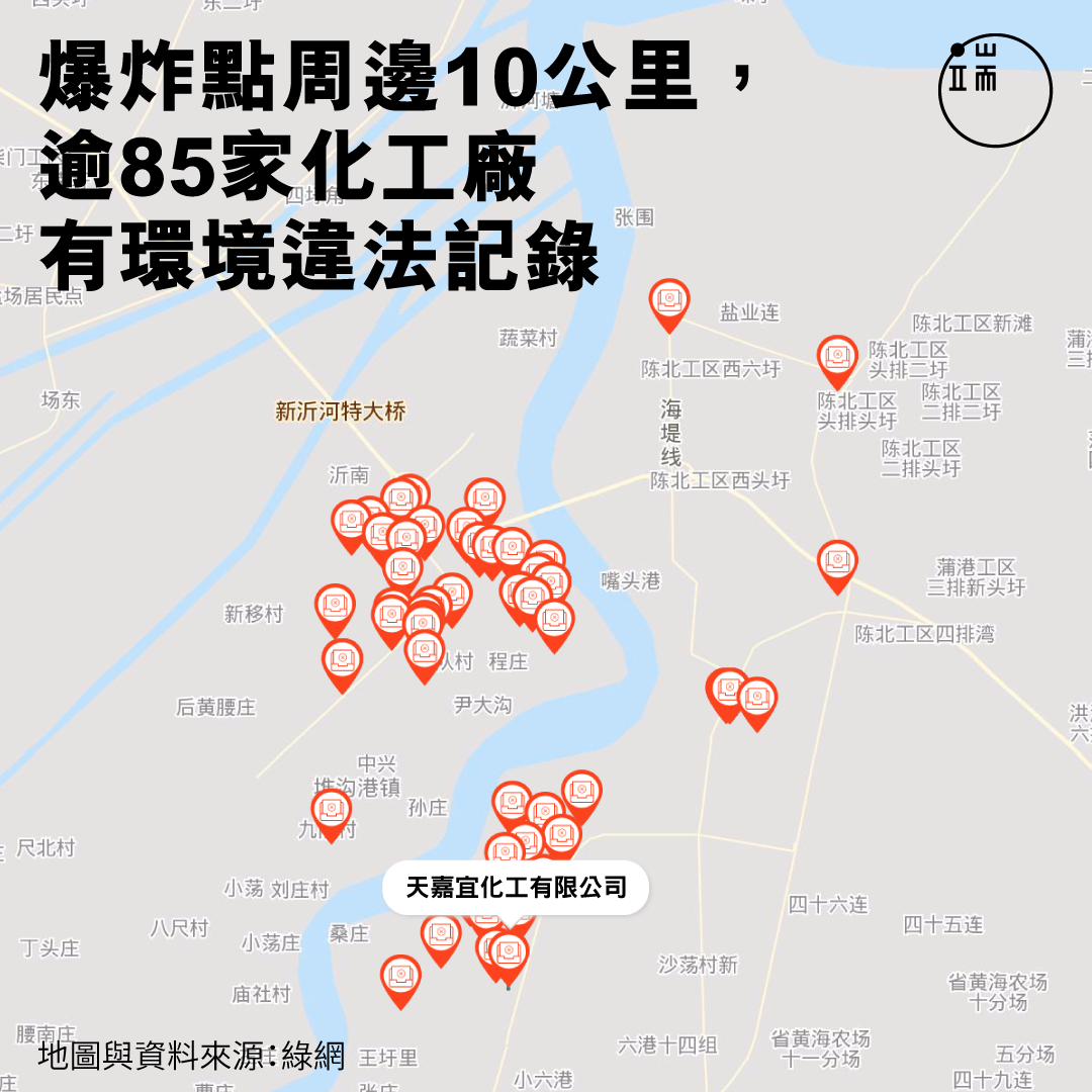 爆炸點周邊10公里,逾85家化工廠有環境違法記錄