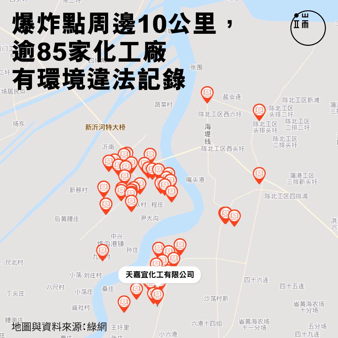 爆炸點周邊10公里,逾85家化工廠有環境違法記錄