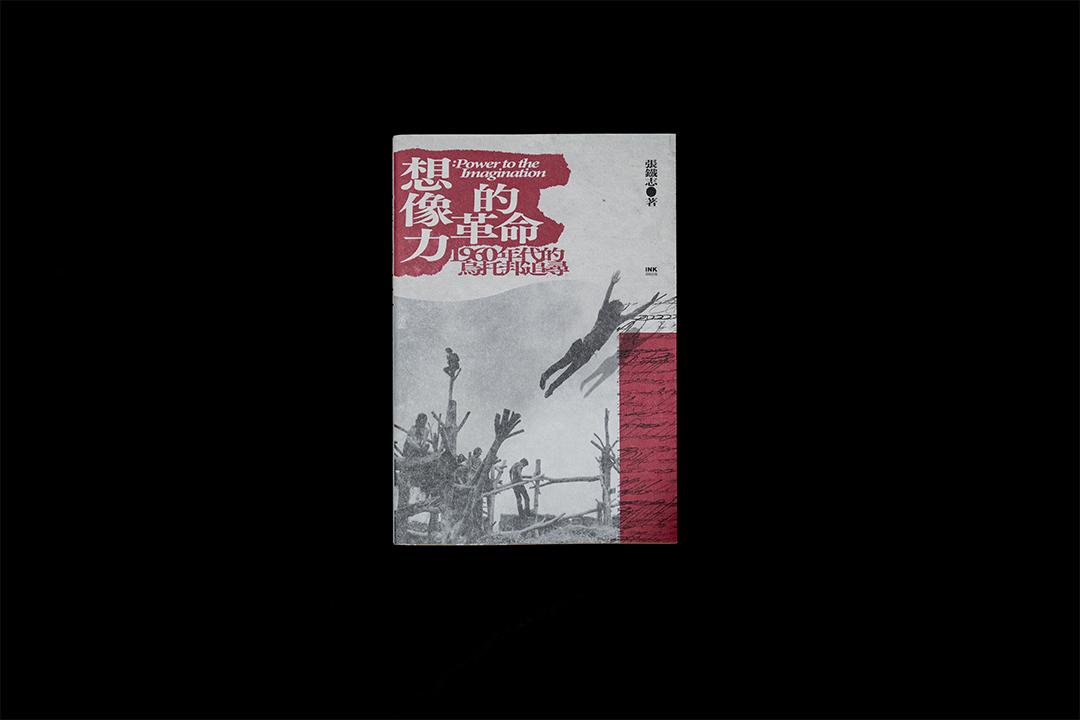 張鐵志新書《想像力的革命——1960年代的烏托邦追尋》。 攝:陳焯煇/端傳媒