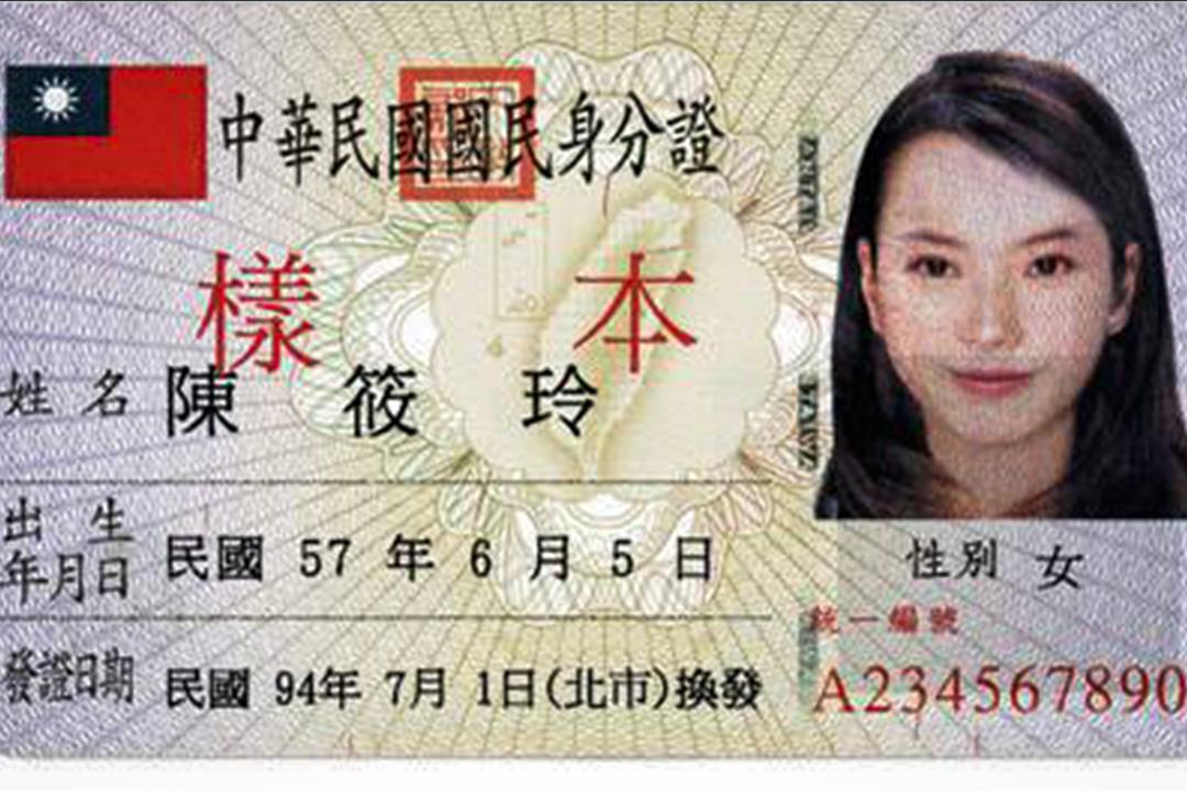 現行的中華民國國民身分證正面。 圖:網上圖片