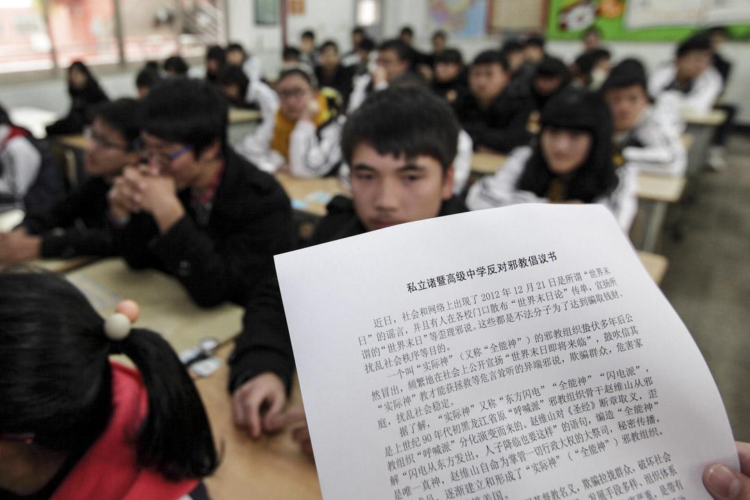 2012年12月16日,浙江省一間學校向學生教育「反對邪教,相信科學」。