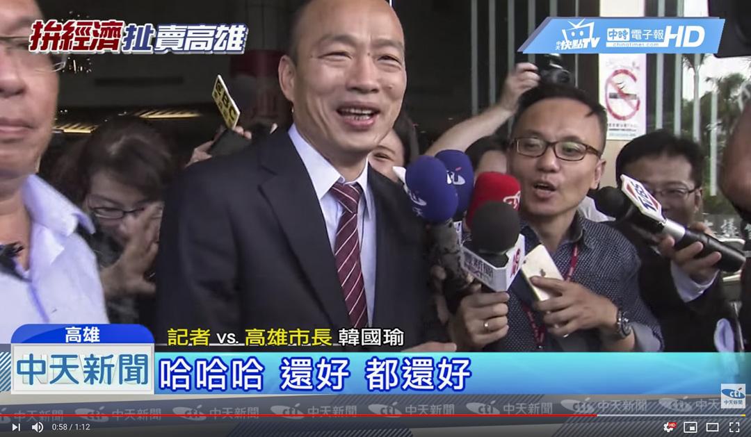 中天新聞被當局裁定報道韓國瑜的新聞過多,當地亦有學生發動罷看運動,以表示對有關電視台立場的不滿。 影片截圖