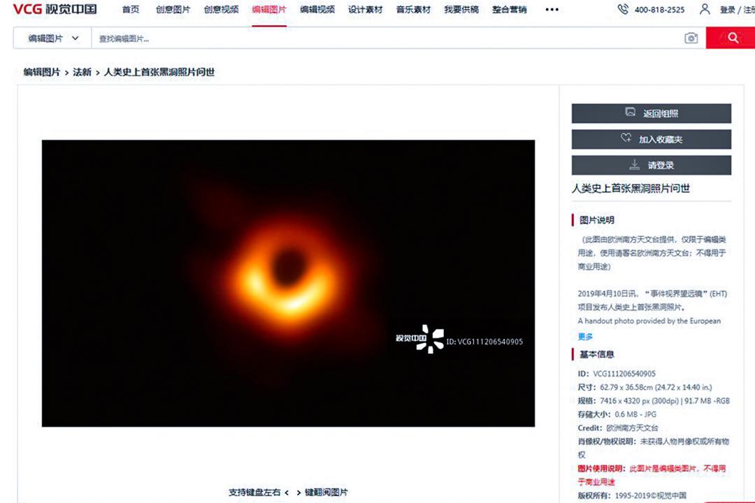 視覺中國網頁上的黑洞圖片。 圖:網上圖片