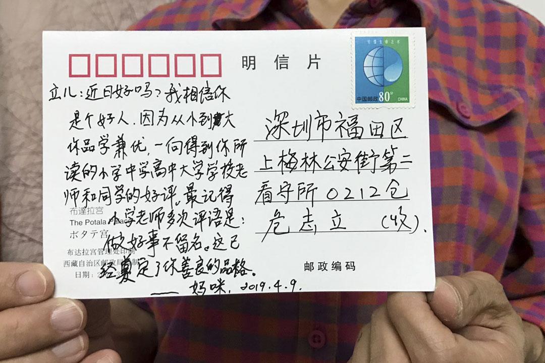 危志立被捕後,他的父母寫給兒子的明信片。
