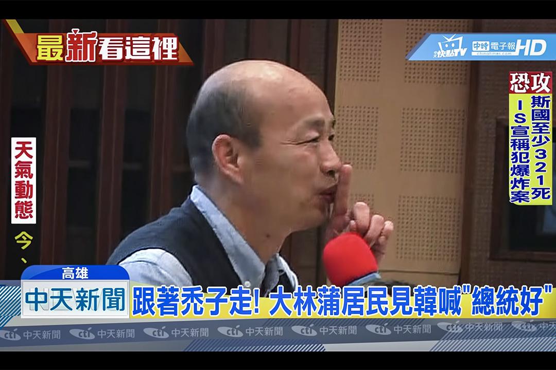 中天新聞正播放有關韓國瑜的新聞。