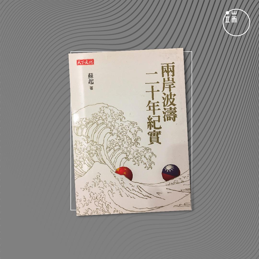 《兩岸波濤二十年紀實》