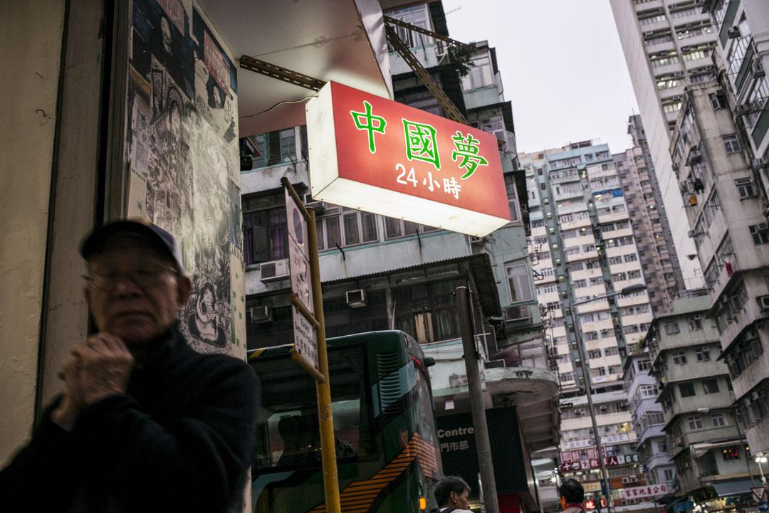 碧波押大門額角上掛了個艷粉底色的燈箱——「中國夢」,下面還有「24小時」。