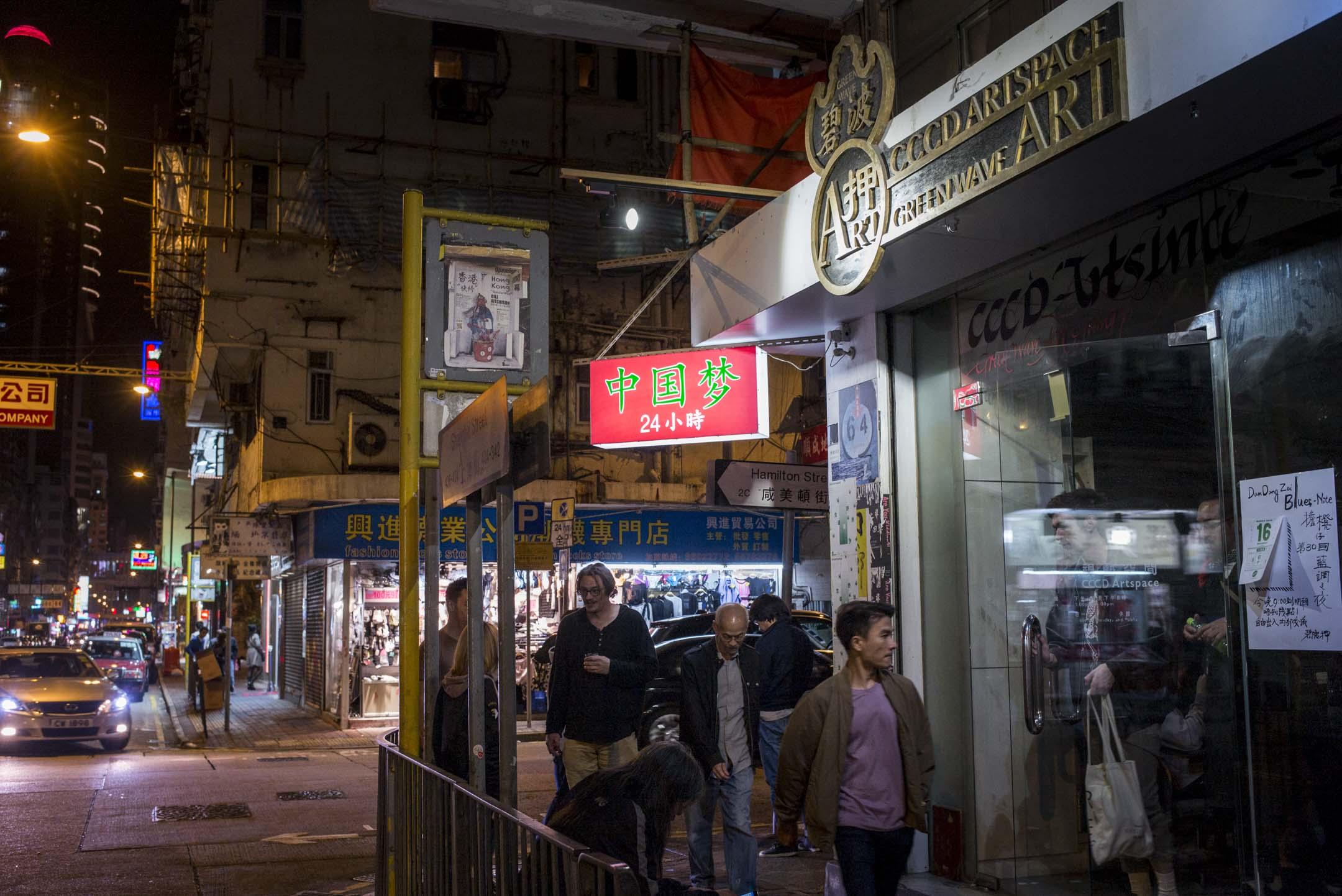 油麻地上海街404號地舖,自1999年起由藝術發展局審批和資助,交給中選的藝術團體經營,是香港唯一由公帑資助運營的社區藝術空間。三木於2016年開始營運藝術空間,取名Big Wave Art,半音半意,叫「碧波押」。 攝:林振東/端傳媒