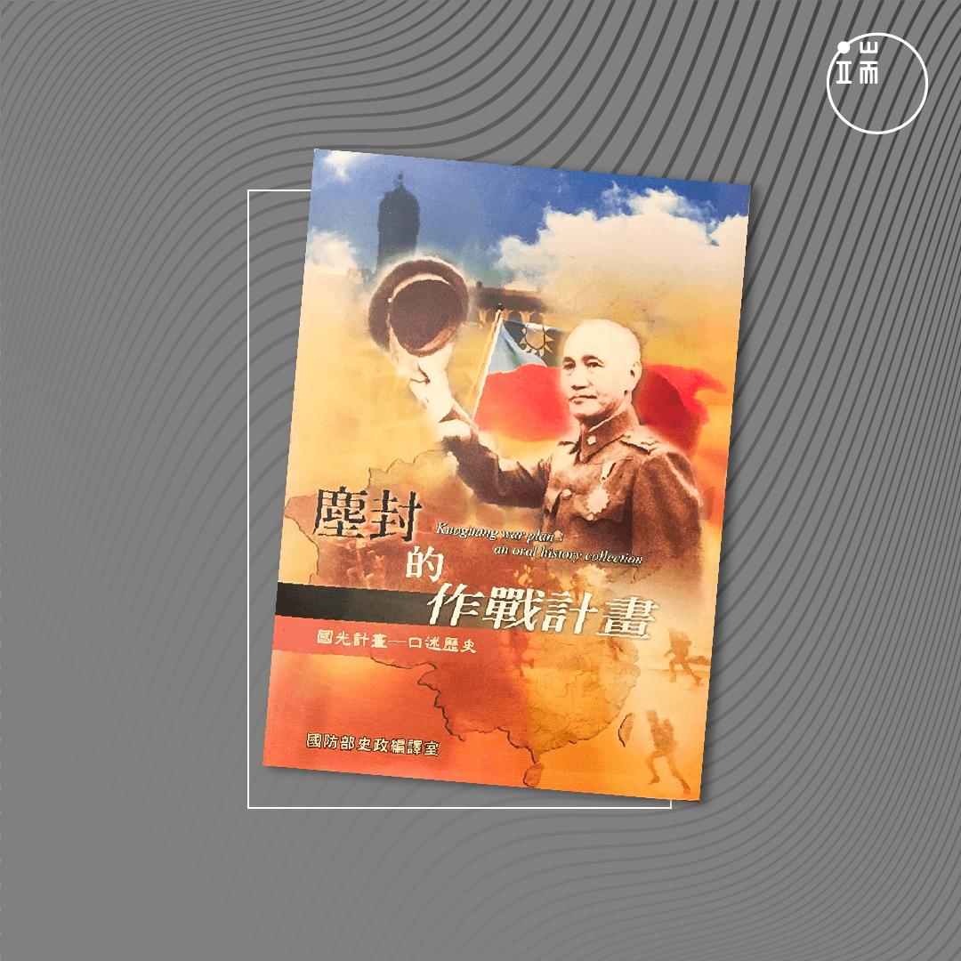 《塵封的作戰計劃-國光計劃口述歷史 》