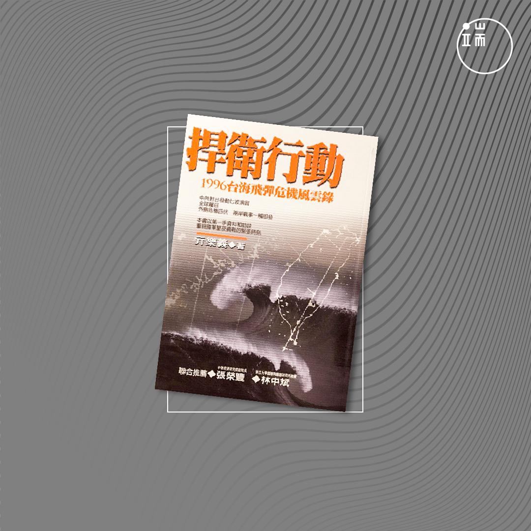 《捍衛行動:1996臺海飛彈危機風雲錄》