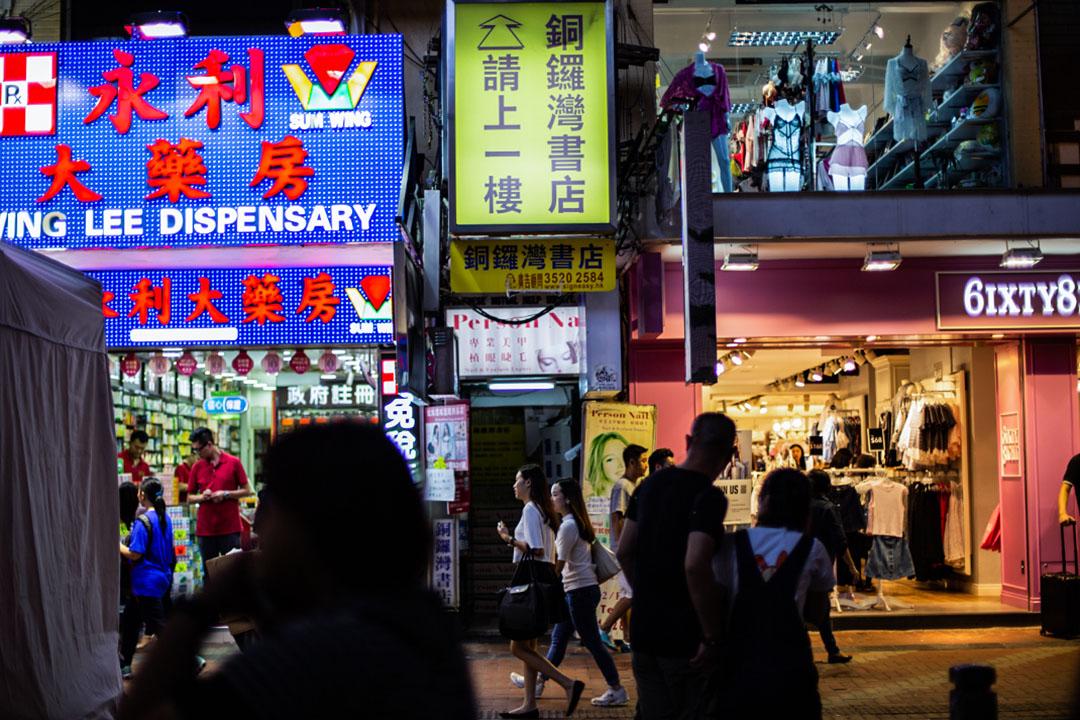 香港銅鑼灣書店。