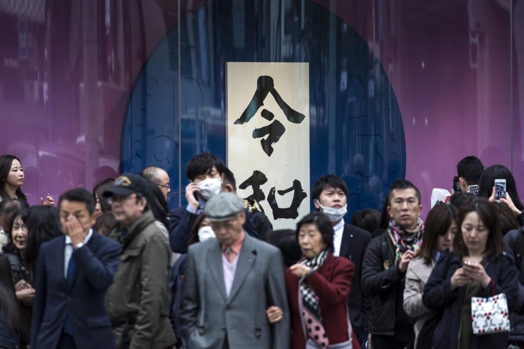 2019年4月1日,日本官房長官菅義偉正式公佈了新年號「令和」翌日,日本東京有百貨公司在櫥窗掛起「令和」二字的裝飾。 攝:Tomohiro Ohsumi/Getty Images