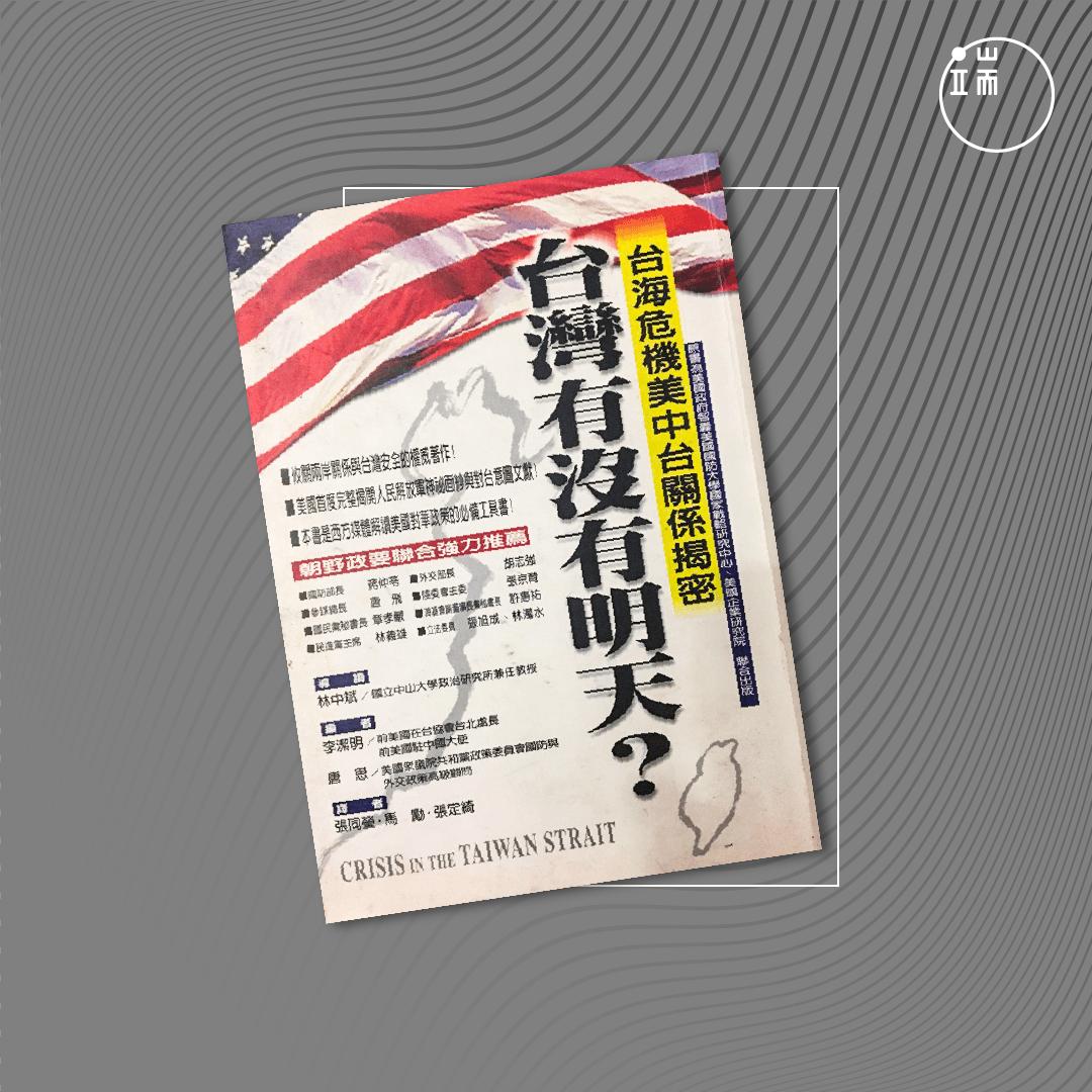 《台灣有沒有明天?─台海危機美中台關係揭密 》