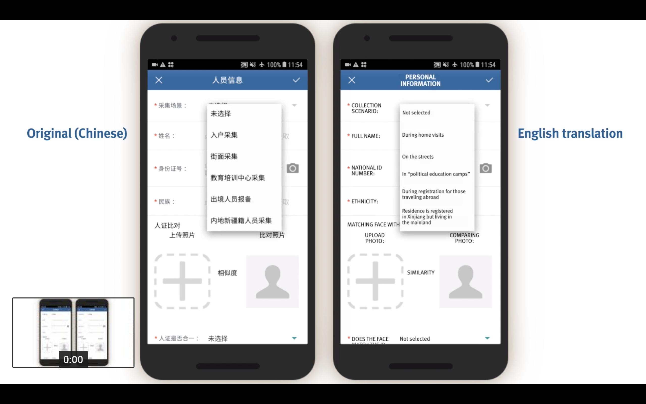 「作戰平台」程式,要求調查人員列明信息收集的地點。