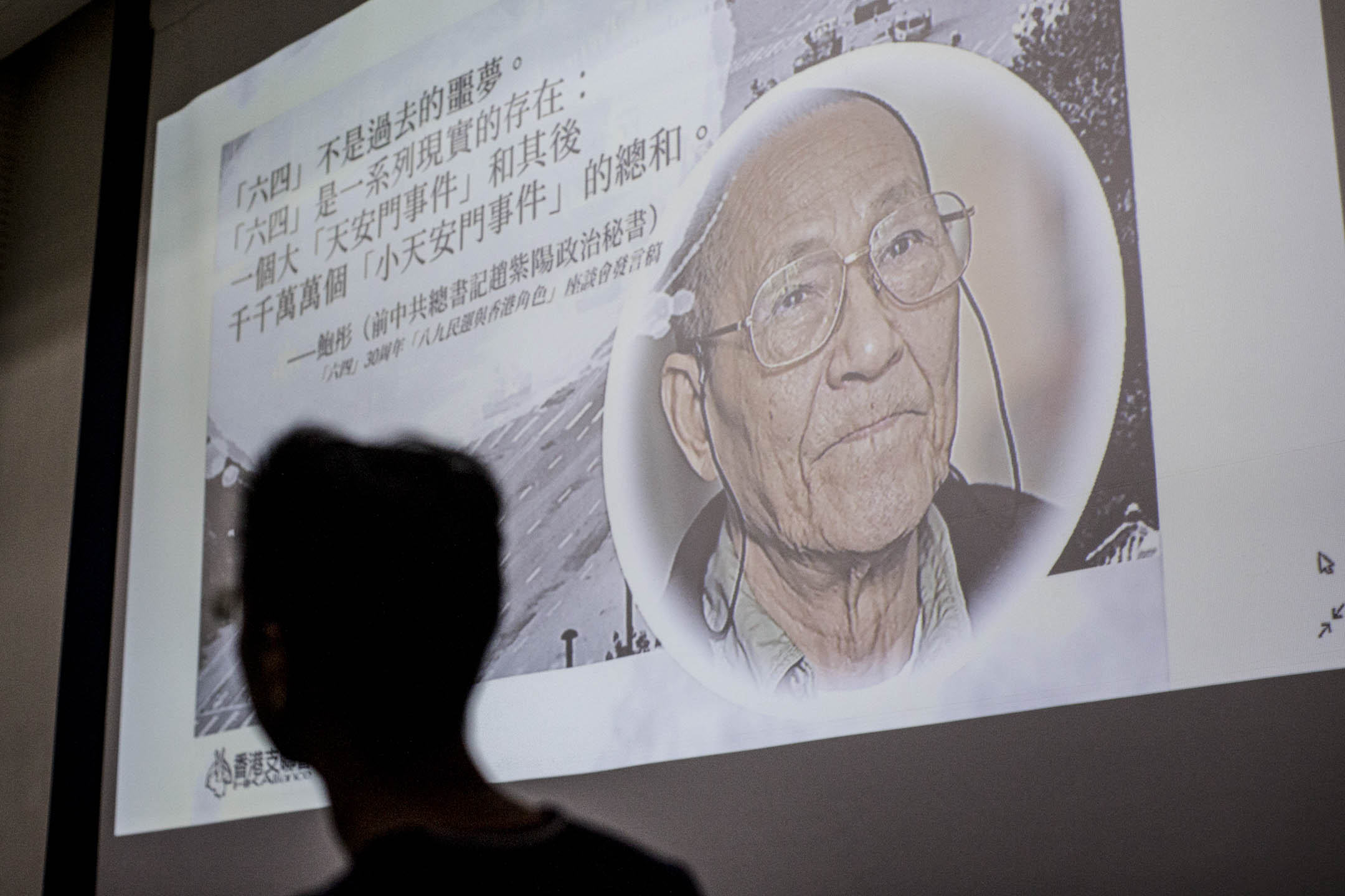 前中共總書記趙紫陽的政治秘書鮑彤亦從北京致信「八九民運與香港角色」座談會,表示無法同意中共至今將六四事件定為禁區。 攝:林振東/端傳媒