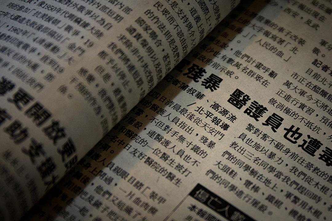 《聯合晚報》內高源流的六四報道。